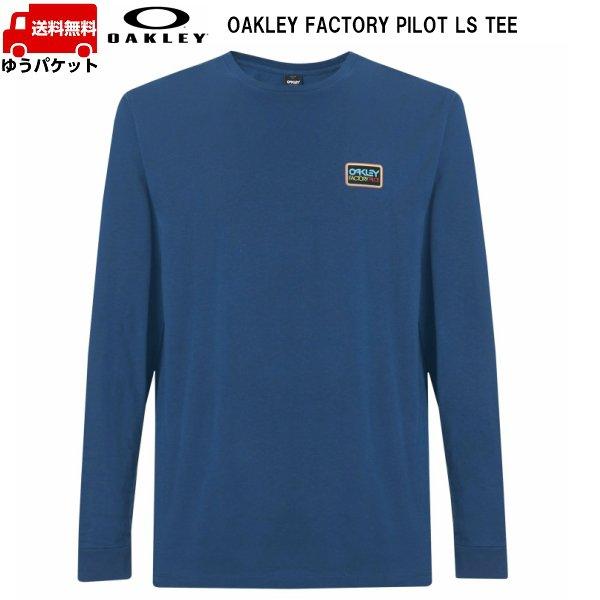 画像1: オークリー ロング Tシャツ 長袖 ネイビー OAKLEY  FACTORY PILOT LS TEE  UNIVERSAL BLUE
