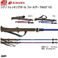 シナノ トレッキングポール フォルダー ツイスト 115 SINANO TWIST 115 フォールダー
