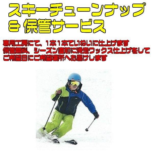 画像1: スキーチューンナップ SKI TUNE-UP MSP SPECIAL