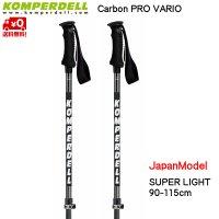 ご予約商品 コンパーデル サイズ調整式 スキーポール ジャパンモデル カーボンプロ バリオ スーパーライト シルバー KOMPERDELL Carbon PRO VARIO SUPER LIGHT JP model 伸縮スキーポール