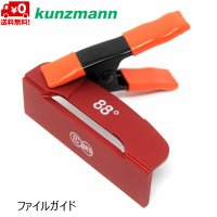 kunzmann ファイルガイド ファイルホルダー クンツマン Professional Ski Tools