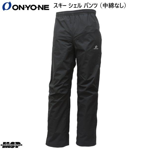 画像1: オンヨネ シェル スキーパンツ(中綿なし)ブラック ONYONE COMBAT PANTS