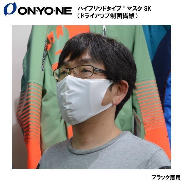 画像3: オンヨネ マスク ハイブリッドタイプ マスクSK 制菌繊維 吸汗速乾 ONYONE