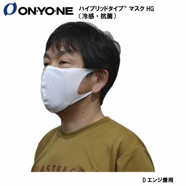 画像4: オンヨネ 夏用 抗菌 冷感 マスク ハイブリッドタイプマスクHG 吸汗速乾 ONYONE