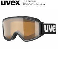 ウベックス スキー ゴーグル 眼鏡対応 UVEX g.gl 3000 P ブラックマット 偏光レンズ