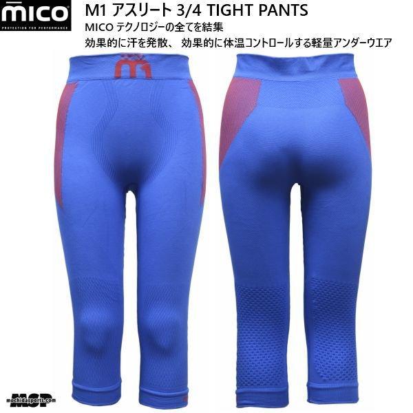 画像4: ミコ アンダーウエア セット M1 アスリート ベースレイヤー ブルー mico IN7021 CM7024