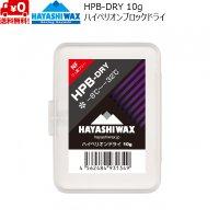 ハヤシワックス スタートワックス ハイペリオン ブロックワックス  HPB-DRY HAYASHI WAX -8℃〜-32℃