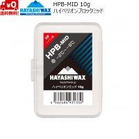 ハヤシワックス スタートワックス ハイペリオン ブロックワックス  HPB-MID HAYASHI WAX -2℃〜-8℃
