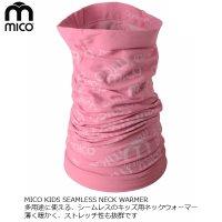 ミコ ショート丈 シームレス ネックウォーマー ピンク レディース ジュニア MICO KIDS SEAMLESS NECK WARMER PINK