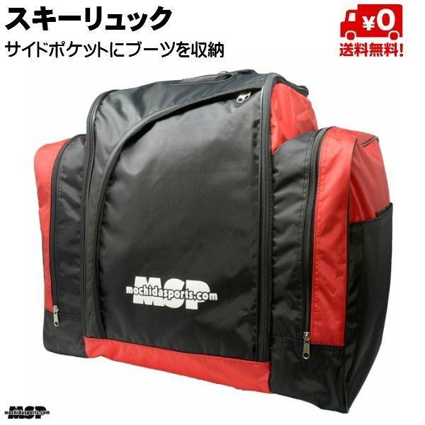 画像1: MSP スキーバックパック ブラック×レッド スキーリュック MSP BACKPACK BLACK/RED