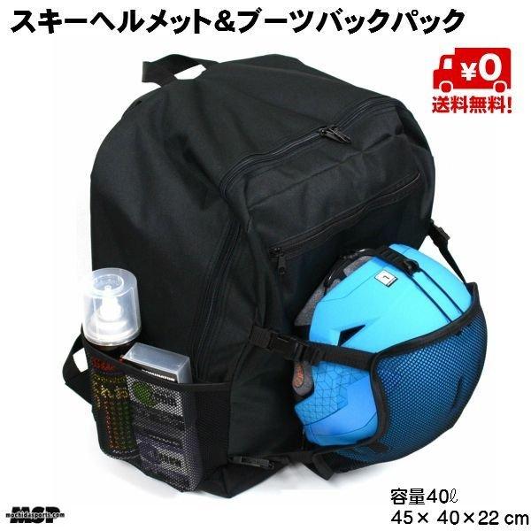 画像1: MSP ヘルメット & ブーツ バックパック ブラック スキーバッグ ブーツバッグ