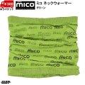 ミコ シームレス ネックウォーマー グリーン MICO SEAMLESS NECK WARMER green