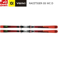 フォルクル スキー VOLKL RACETIGER GS WC D 119810D プレート/ビンディングセット 188cm