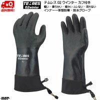 防水 透湿 防寒 グローブ カフ付き テムレス 02 ウィンター スキーグローブ TEMRES 02 WINTER