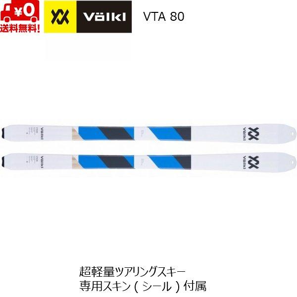 画像1: フォルクル VOLKL VTA 80 ツアーリングスキー 117388 163cm 170cm スキー単体