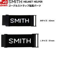 スミス ヘルメットヘルパー ゴーグルストラップ延長パーツ SMITH HELMET HELPER