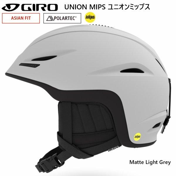 画像1: ジロ スキー ヘルメット ユニオン ミップス アジアンフィット ライトグレー GIRO UNION MIPS Matte Light Grey