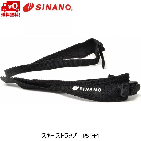 画像1: シナノ SINANO ストラップセット PS-FF1