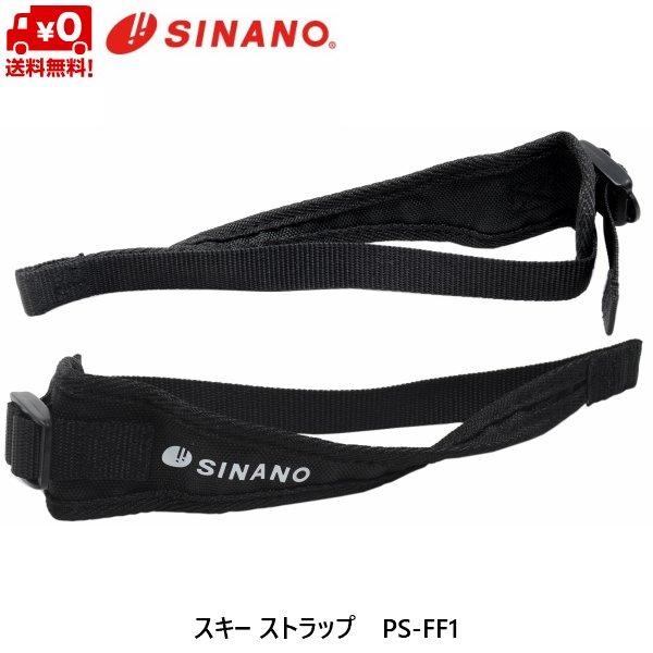 画像2: シナノ SINANO ストラップセット PS-FF1