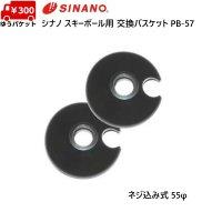 シナノ スキーポール用 バスケットセット 55φ SINANO PB-57