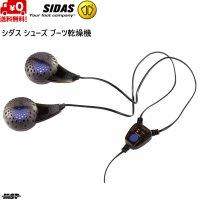 シダス ブーツ シューズ 乾燥機 ドライフローミニ 換気システム UVランプ SIDAS