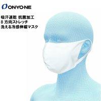 オンヨネ マスク 抗菌 冷感 ハイブリッドタイプ マスク HG 吸汗速乾 ONYONE