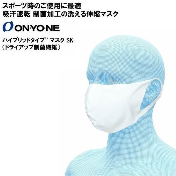 画像1: オンヨネ マスク ハイブリッドタイプ マスクSK 制菌繊維 吸汗速乾 ONYONE