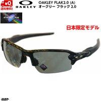 オークリー サングラス 日本限定 和風 フラック2.0 OAKLEY FLAK2.0 (A)