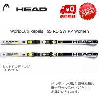 ヘッド HEAD WorldCup Rebels i.GS RD SW RP Women + FF PRO16 セット 310104