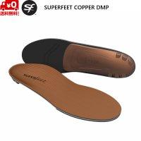 スーパーフィート インソール カッパーDMP SUPERFEET COPPER DMP セミカスタム