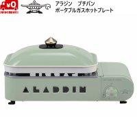 アラジン プチパン ポータブル ガス ホットプレート カセットボンベ グリーン Sengoku Aladdin Portable Gas Hot Plate Petit Pan GREEN 限定カラー センゴクアラジン