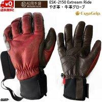 ご予約商品 松岡手袋 スキーグローブ エルゴグリップ 5本指 やぎ革 牛革 Extream Ride ERGOGRIP ワイン ブラウン