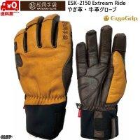ご予約商品 松岡手袋 スキーグローブ エルゴグリップ 5本指 やぎ革 牛革 Extream Ride ERGOGRIP コルク ブラウン