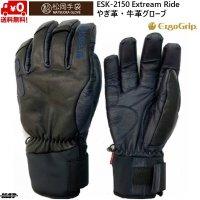 ご予約商品 松岡手袋 スキーグローブ エルゴグリップ 5本指 やぎ革 牛革 Extream Ride ERGOGRIP ブラック ネイビー