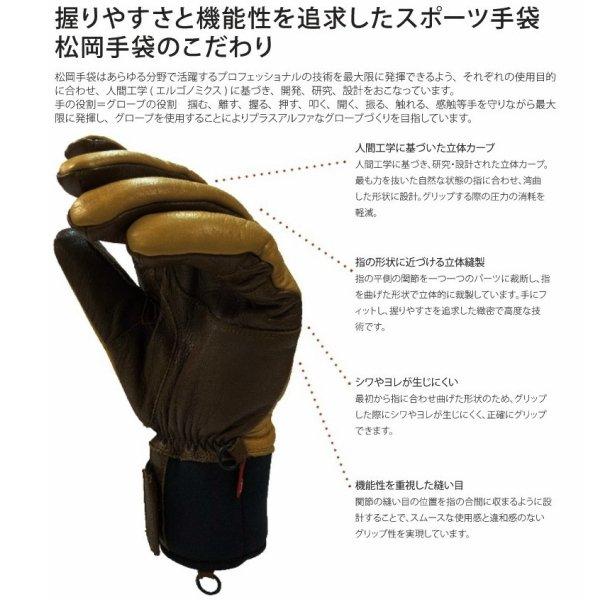 画像2: ご予約商品 松岡手袋 スキーグローブ エルゴグリップ 3本指 やぎ革 Sports Ride ERGOGRIP ブラウン