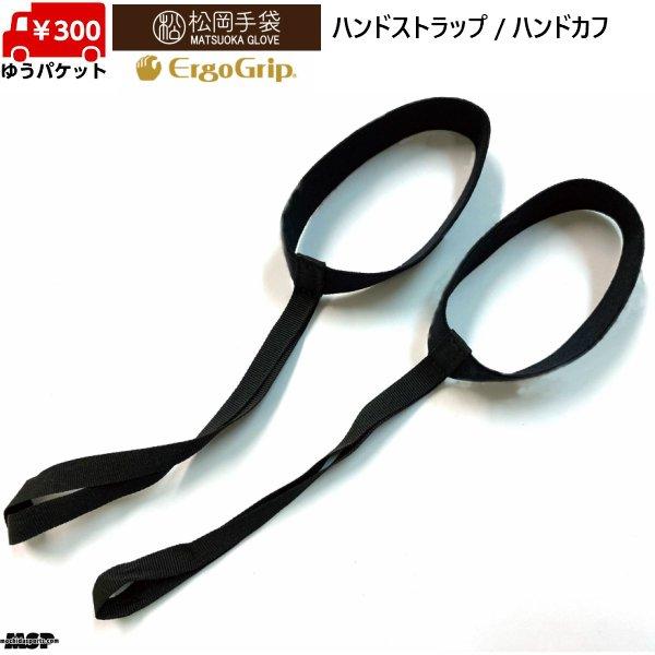画像1: ご予約商品 松岡手袋 ハンドストラップ ハンドカフ ブラック