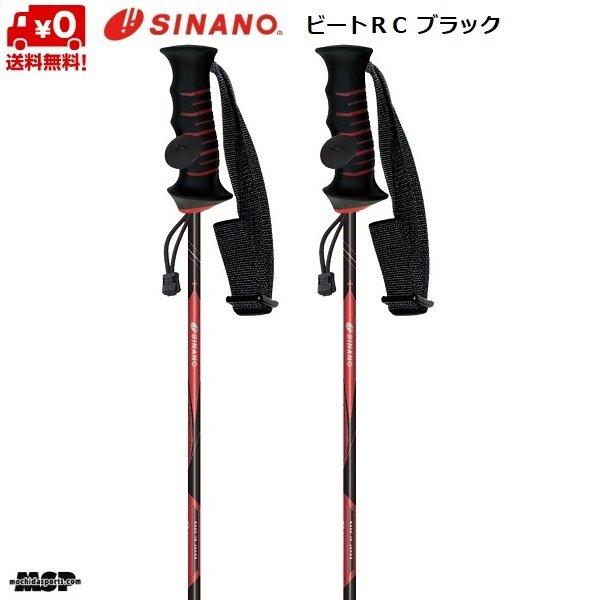 画像1: ご予約商品 シナノ ストック スキーポール  ビートRC ブラック フィンガーホルダーモデル SINANO BEAT RC