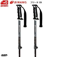 ご予約商品 シナノ ストック サイズ調整式 カーボン アルミ スキーポール SINANO FREE-X CB フリーX CB ブラック 伸縮スキーポール 100-123cm