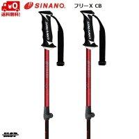 ご予約商品 シナノ ストック サイズ調整式 カーボン アルミ スキーポール SINANO FREE-X CB フリーX CB レッド 伸縮スキーポール 100-123cm