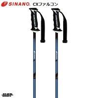 ご予約商品 シナノ ストック スキーポール CXファルコン ブラック SINANO CX-FALCON BK