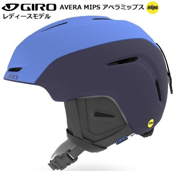 画像1: ジロ レディース スキー ヘルメット アベラ ミップス アジアンフィット ミッドナイト ブルー GIRO AVERA MIPS Matt Midnight Shock Blue