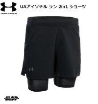 アンダーアーマー ランニングパンツ メンズ  ブラック  UA アイソチル ラン 2in1 ショーツ Black / Black / Reflective