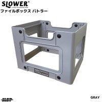 スロウワー ファイルボックス 組み立て式  グレーバトラー