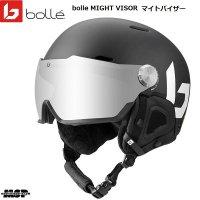 ご予約商品 ボレー バイザーヘルメット マイトバイザー マットブラック bolle MIGHT VISOR Matte Black