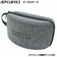 ご予約商品 ジロ ゴーグル ケース チャコール GIRO Goggles Case