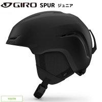 ご予約商品 ジロ ジュニア スキー ヘルメット スパー ブラック GIRO SPUR JR MATTE BLACK