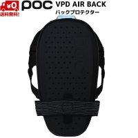 ご予約商品 ポック バックプロテクター POC VPD AIR BACK