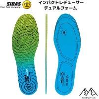 シダス SIDAS インパクトレデューサー デュアルフォーム インソール 軽量 衝撃吸収と反発力