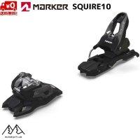 マーカー スキー ビンディング スクワイヤ10 ブラック MARKER SQUIRE10 BLACK フリーライド