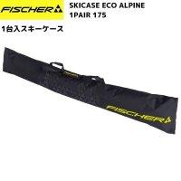 ご予約商品 フィッシャー スキーケース 1台用 SKICASE ALPINE 1PAIR ECO